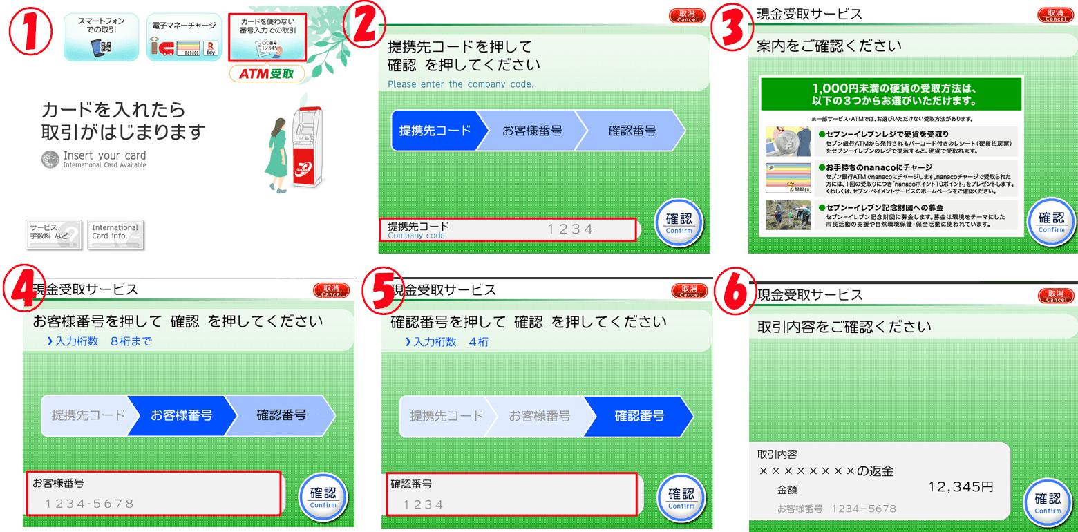セブン銀行ATM操作