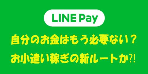 LINEPay新ルート