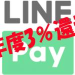 LINEPay初年度3%還元