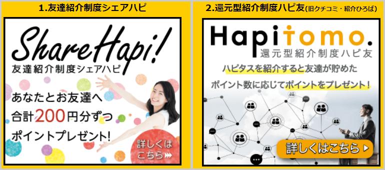 ハピタス友達紹介制度