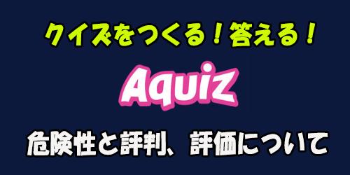 AQUIZ