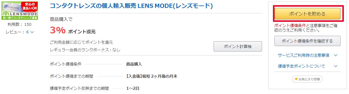 レンズモード広告