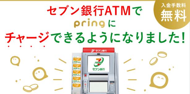 セブン銀行チャージ