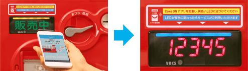 アプリと自販機接続方法