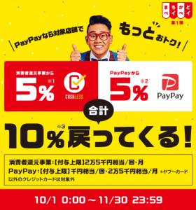 PayPay増税対応
