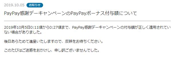 PayPayボーナス付与額について