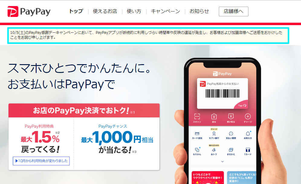 PayPayトップページ