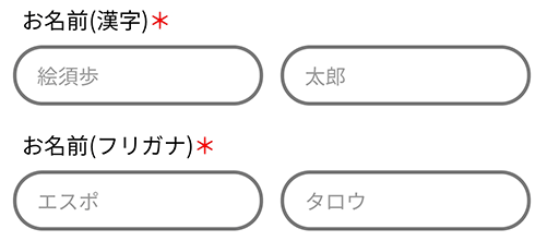 名前登録画面