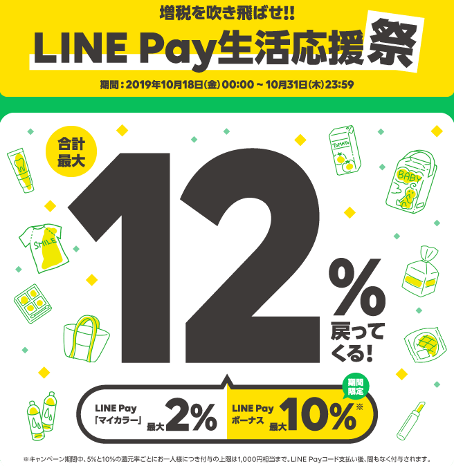 LINEPay生活応援祭