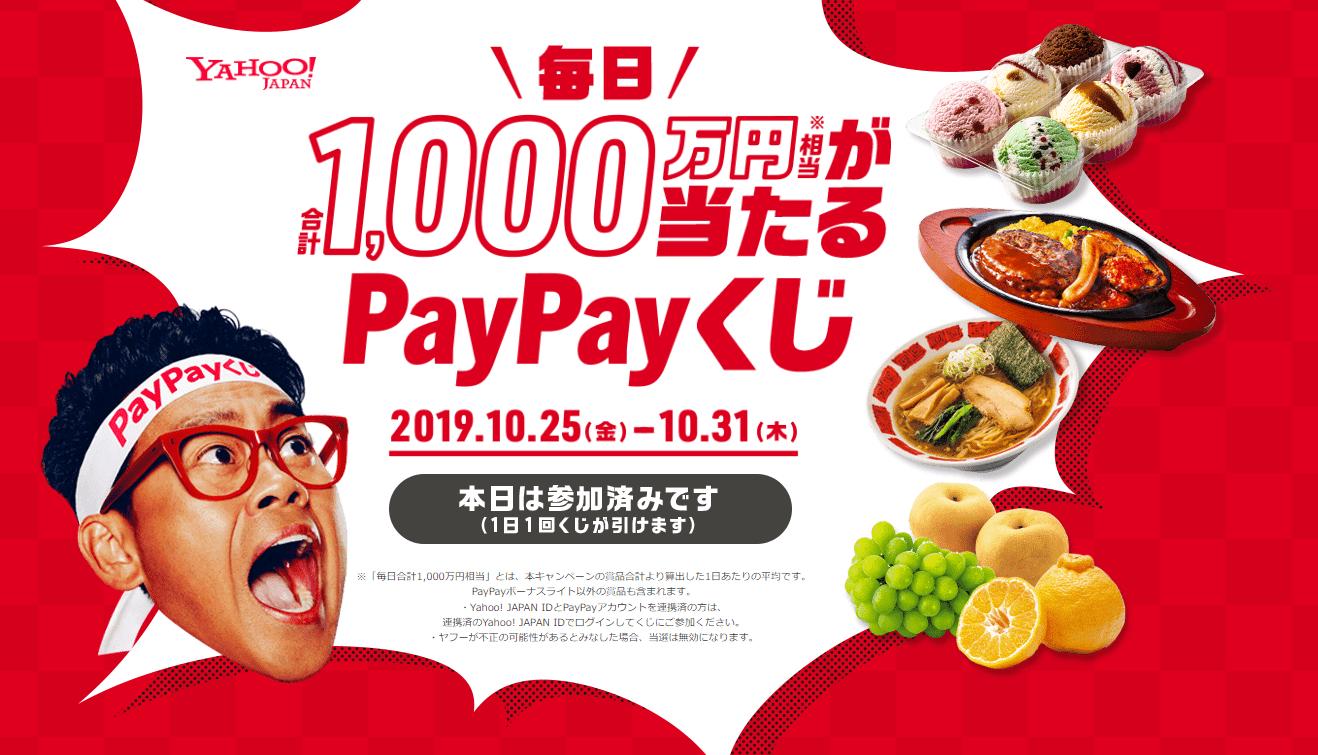 PayPayくじ