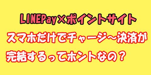 LINEPay×ポイントサイト