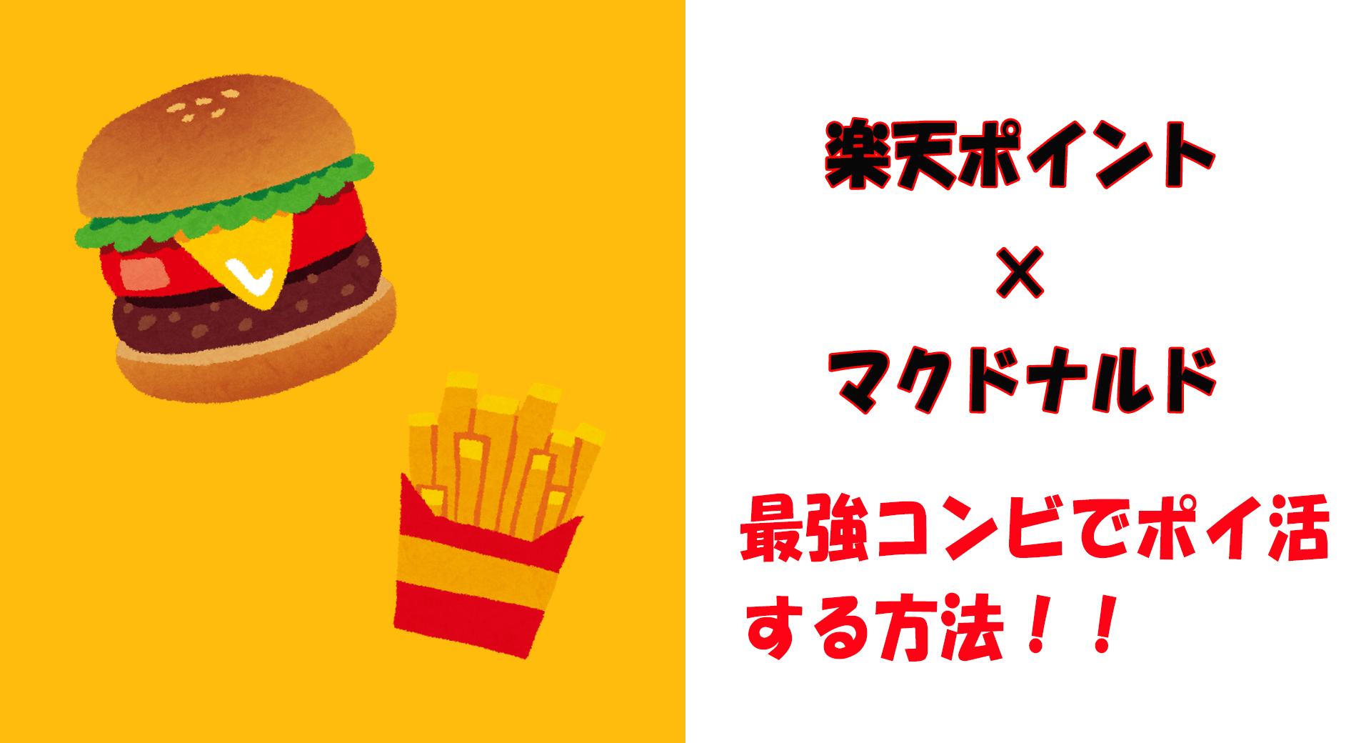 楽天ポイント×マクドナルド