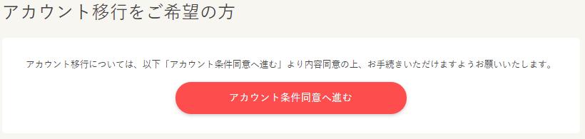 お財布.comアカウント移行