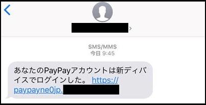 PayPayをかたるSMS