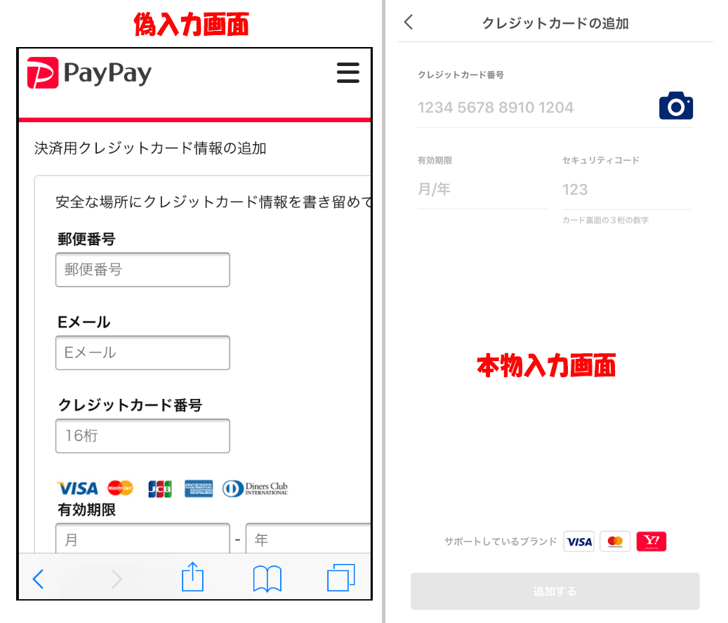 偽クレジット入力画面