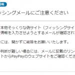 PayPay注意喚起