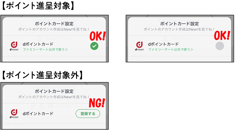 dポイントカード連携