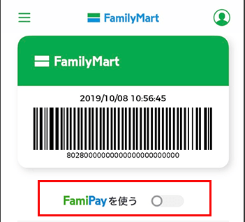 FamiPayを使う