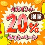 20%増量