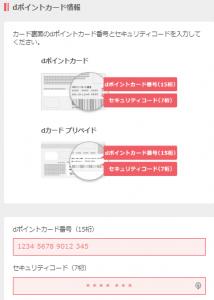 dポイントカード登録