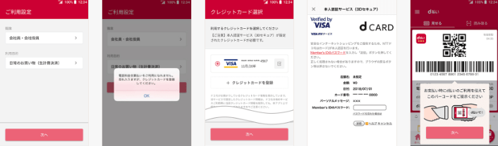 d払いアプリ利用設定