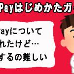 PayPay始め方ガイド