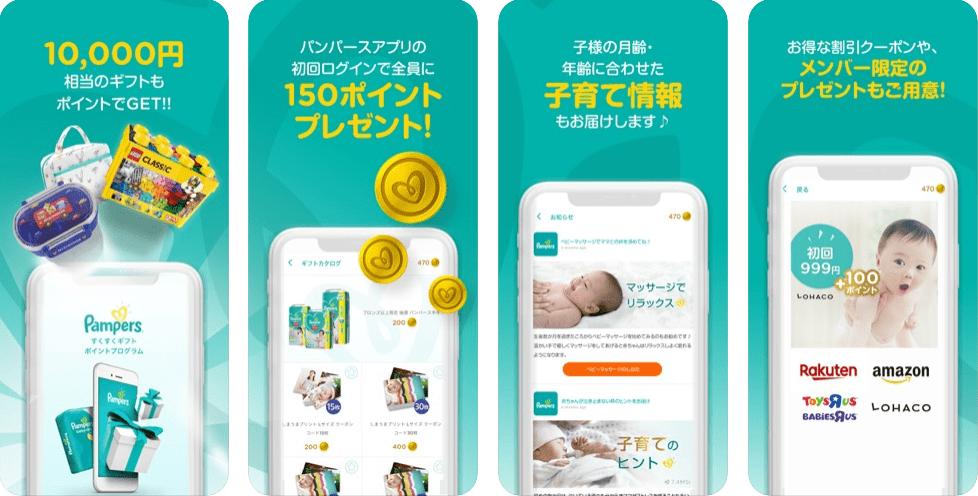 パンパースアプリ
