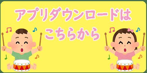 パンパース友達紹介