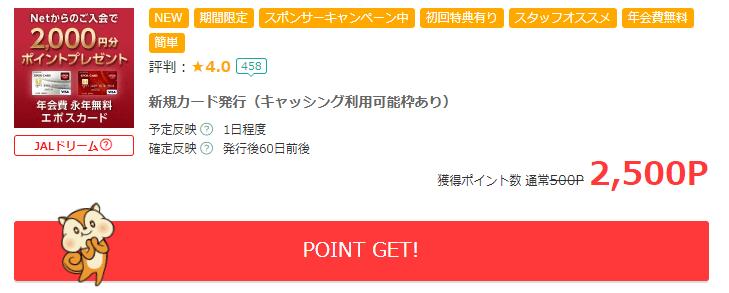 エポスカードカード発行