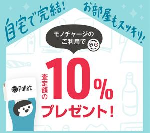 10%プレゼントキャンペーン