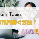 ポイントタウン月1万円