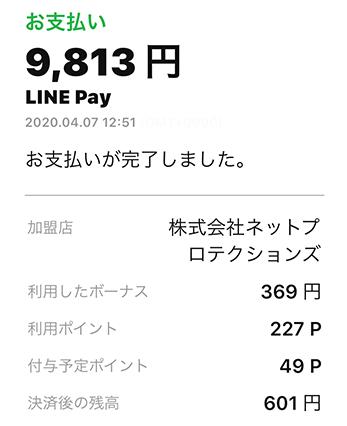 請求書支払い