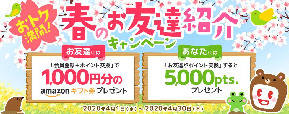 春のお友達紹介キャンペーン