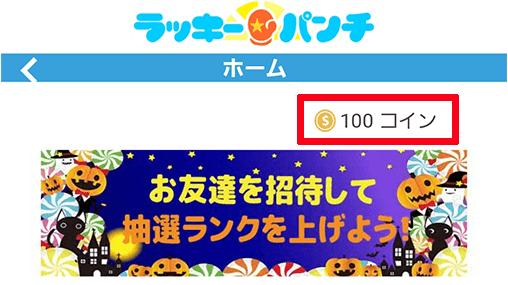 100コイン獲得