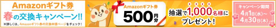 Amazonギフト券キャンペーン