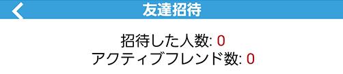 友達紹介カウント