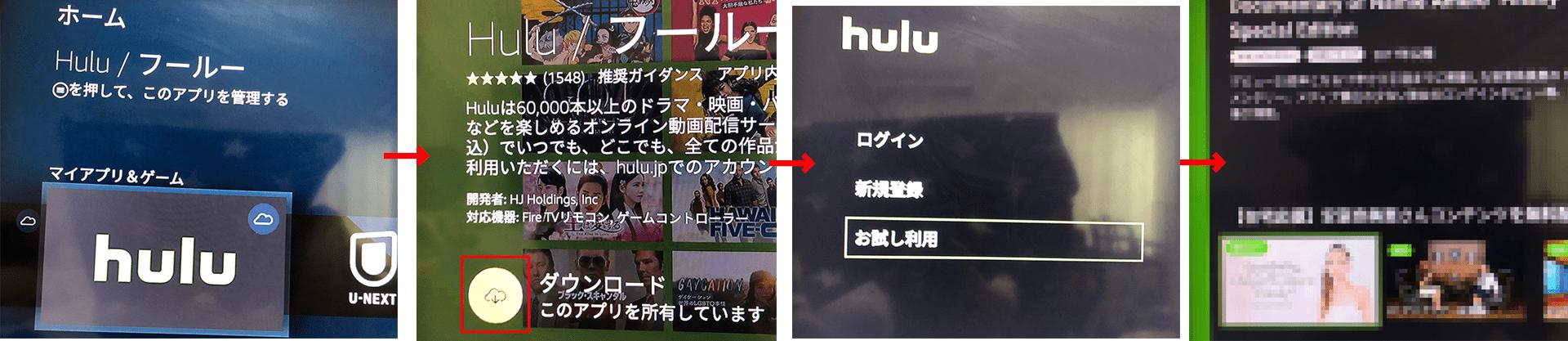 Hulu無料動画視聴