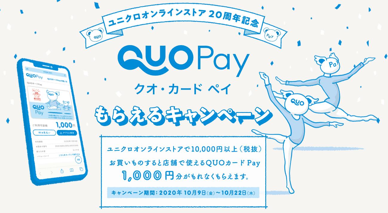 ユニクロQUOカードPay