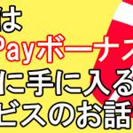 PayPay手軽手に入る