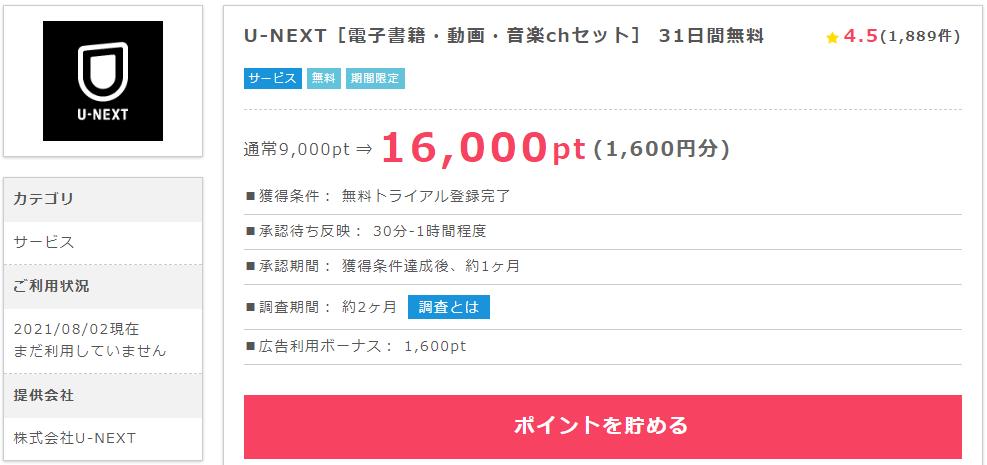 インカムU-NEXT