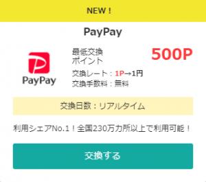 PayPayへ交換