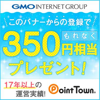 ポイントタウン350円