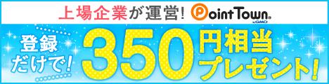 ポイントタウン350円バナー