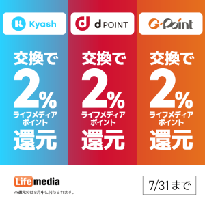 ライフメディア2%還元