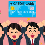 学生クレジットカード
