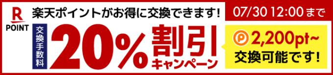 20%割引キャンペーン