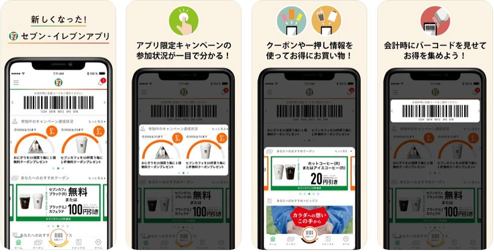 セブンアプリ