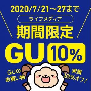 GU10%還元