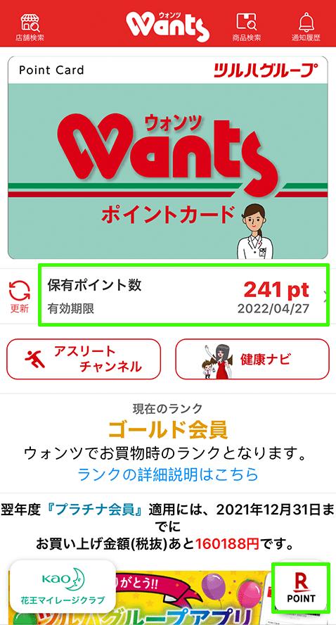 ウォンツアプリ