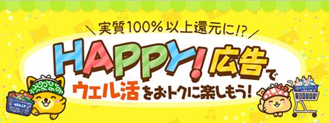 HAPPY!広告